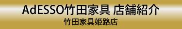 国産家具の専門店 竹田家具姫路店