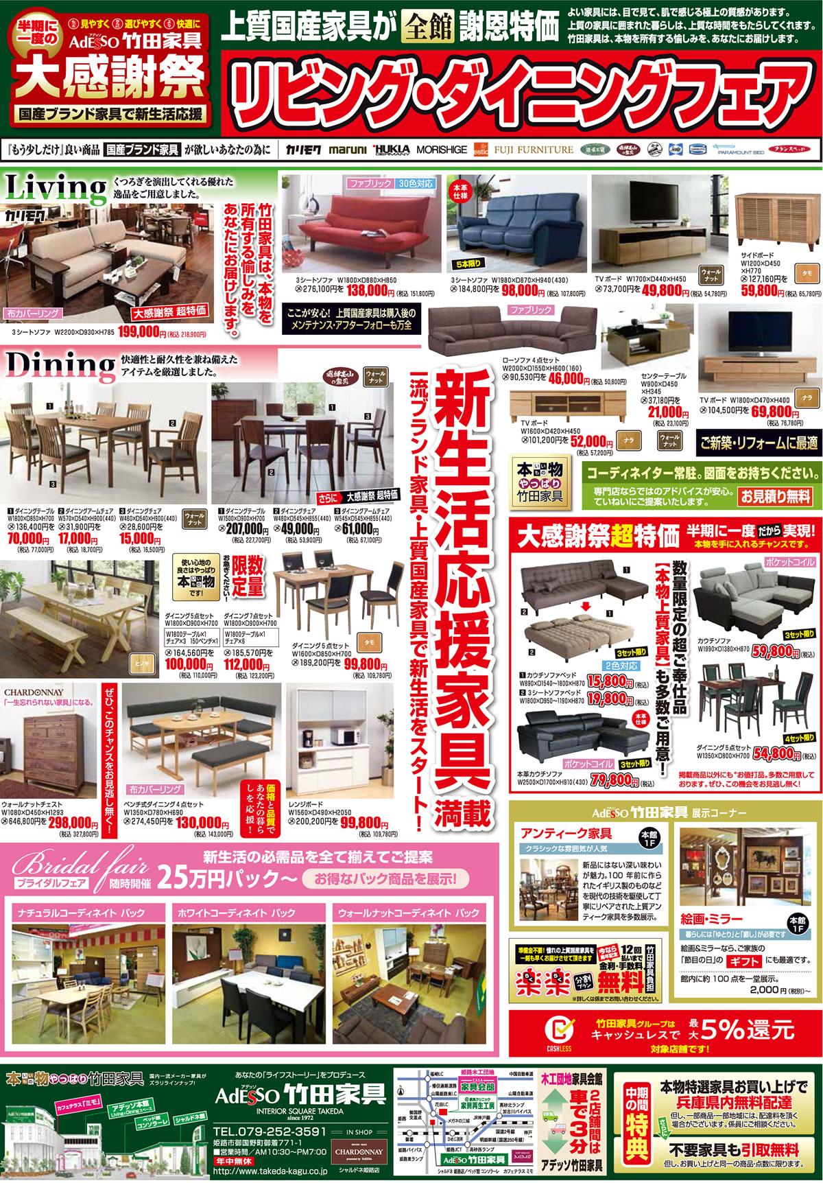 アデッソ竹田家具202001表