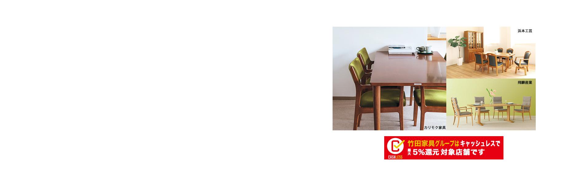 世代を超えて使える家具を。