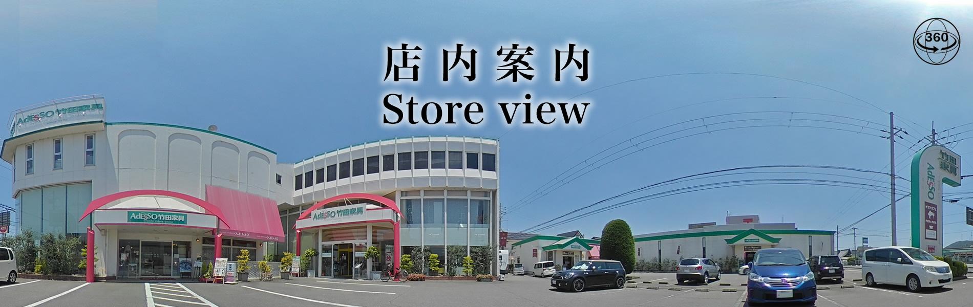Store view 店内案内