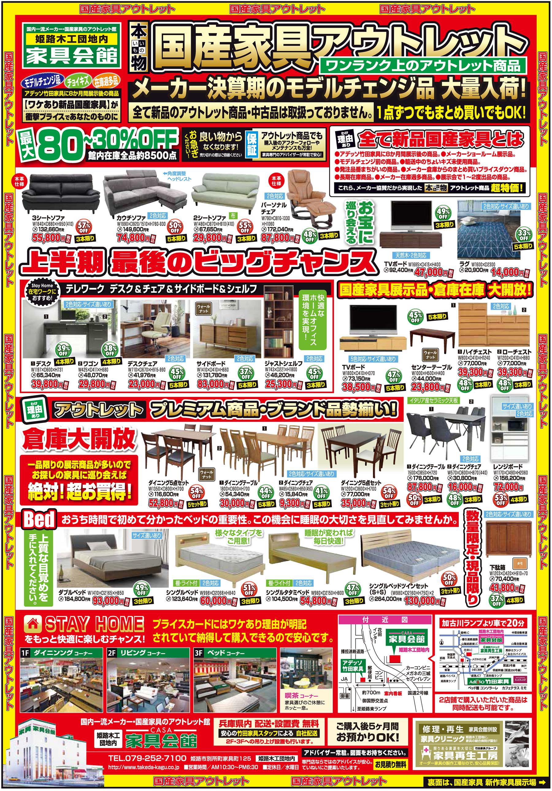 メーカー決算モデルチェンジ大感謝祭!